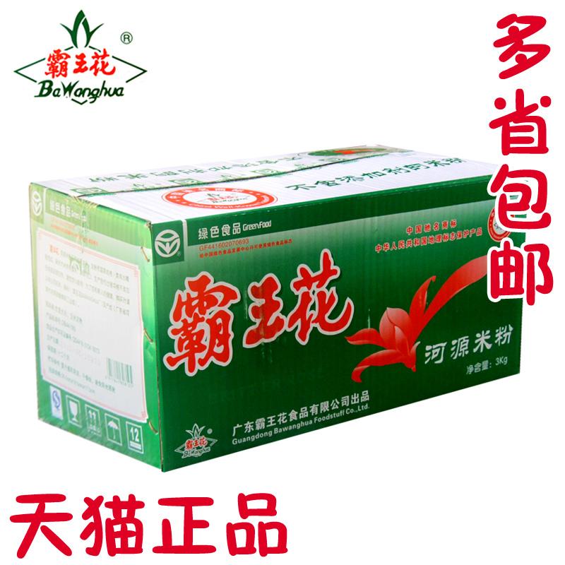 多省包邮 河源客家特产 广东霸王花米粉 米排粉早餐米线 足6斤