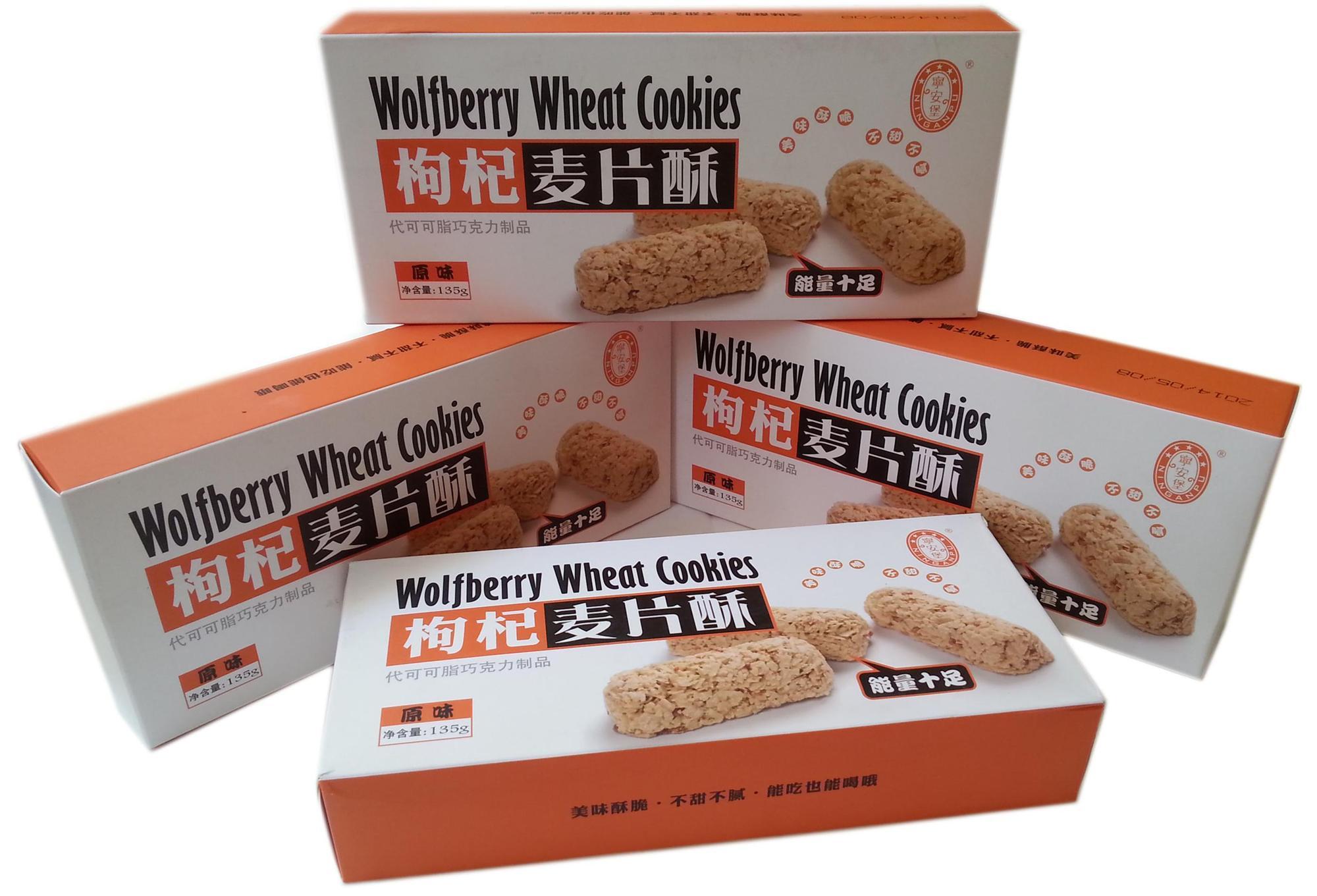 宁夏特产宁安堡枸杞麦片酥135克盒装休闲食品宝宝零食二个味