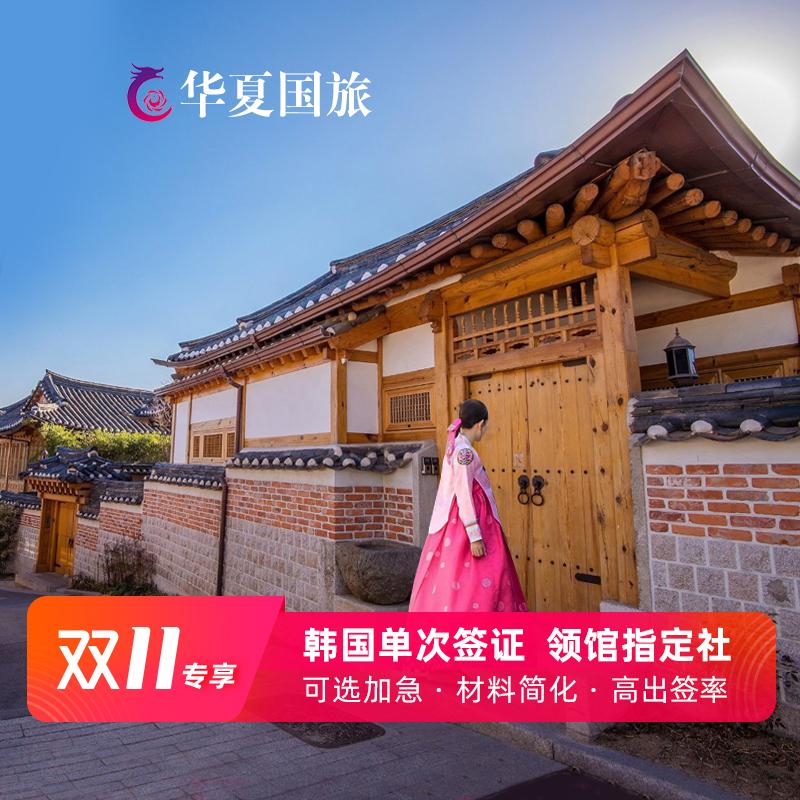[上海送签]【华夏国旅】韩国签证个人旅游单次签证加急简化办理