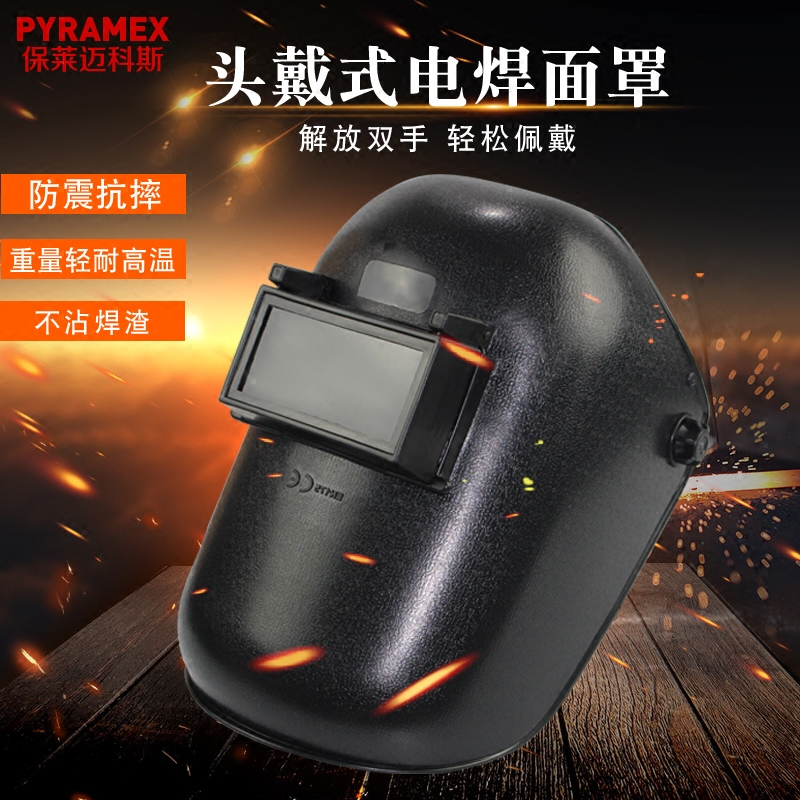 电焊面罩头戴式全脸防护焊工焊接焊帽氩弧焊面具眼镜二保焊烧焊