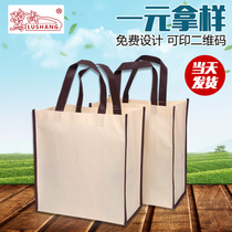 Non-woven Bag custom-made environmental protection handbag customized printing advertising shopping spot printing logo
