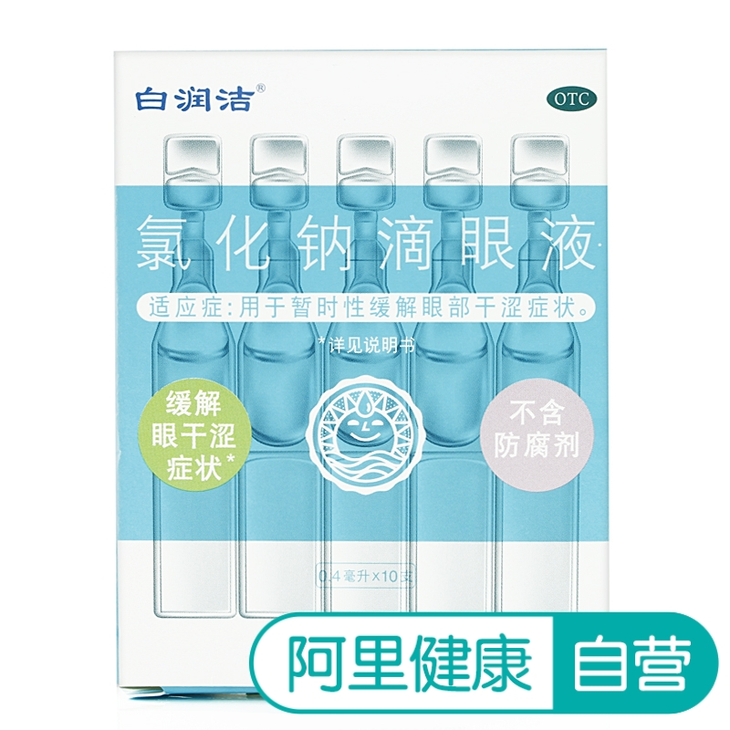 Белый прибыль чистый хлор из натрий падения глаз жидкость 10 филиал медленно решение глаз сухой вяжущий глаз медицина вода