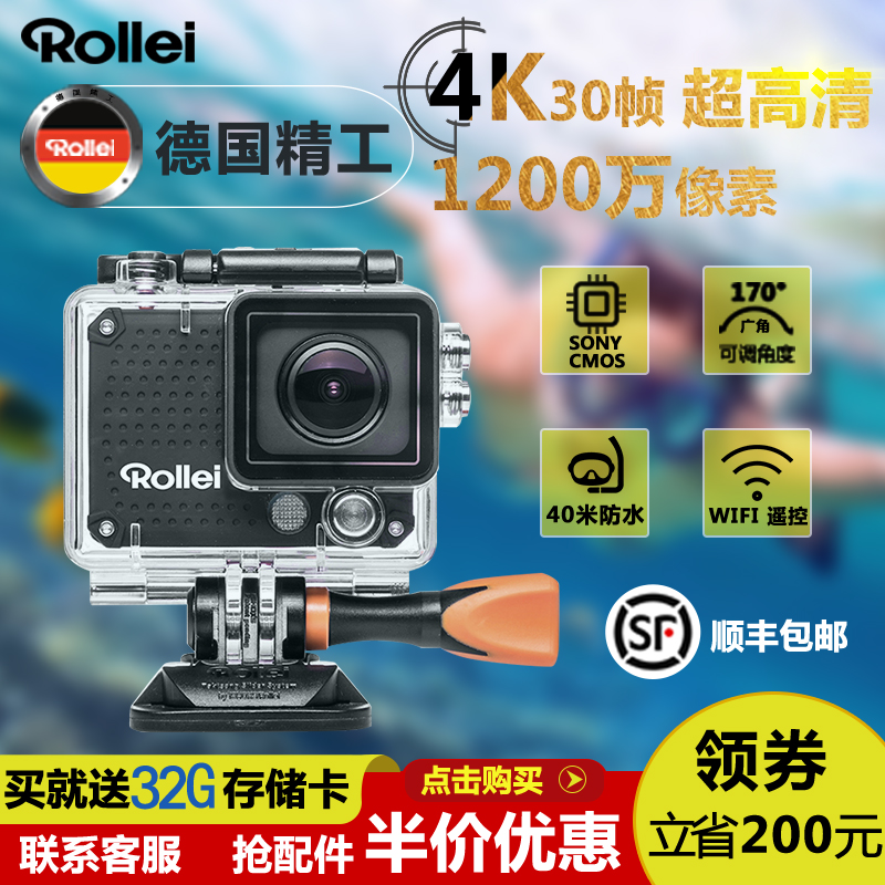 德国禄来相机 Actioncam420,高清wifi运动相机