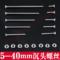 四驱车改装配件 M2不锈钢沉头螺丝 5-40mm长度 10根装