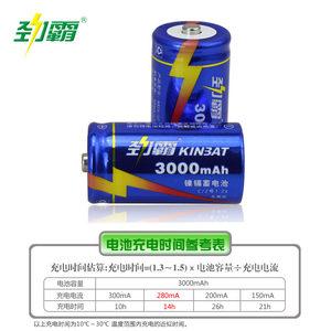 劲霸 2号充电电池 C型#LR14可充电2號電池1节价 店有充电器套装