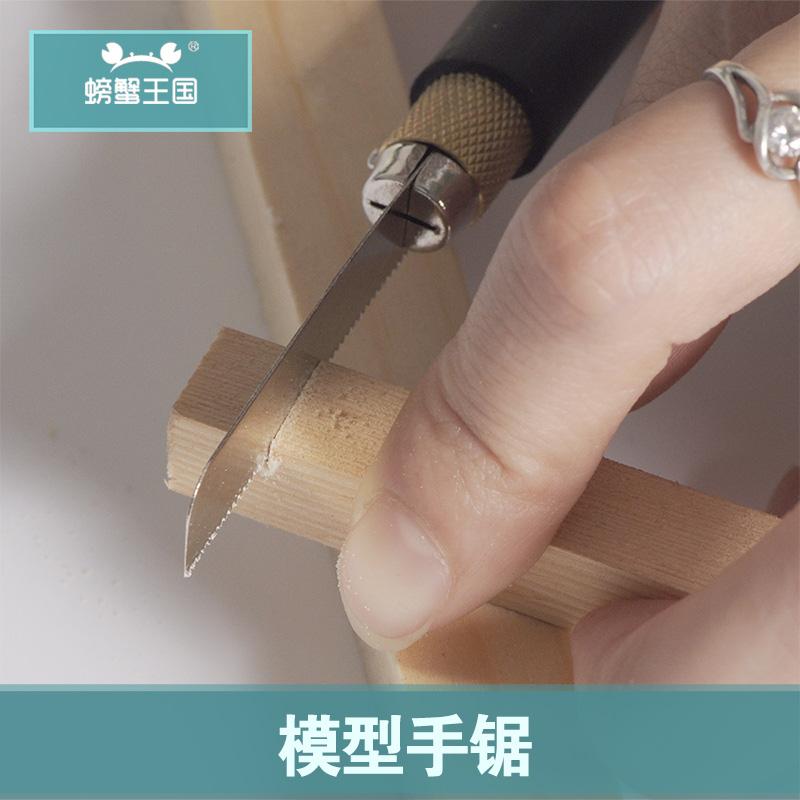 DIY手工模型工具 雕刻笔刀笔型小锯子 迷你小手锯 两片锯片