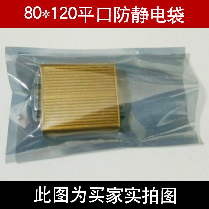 洪燕 80*120mm平口防静电屏蔽袋防静电袋包装袋双面15丝可定做