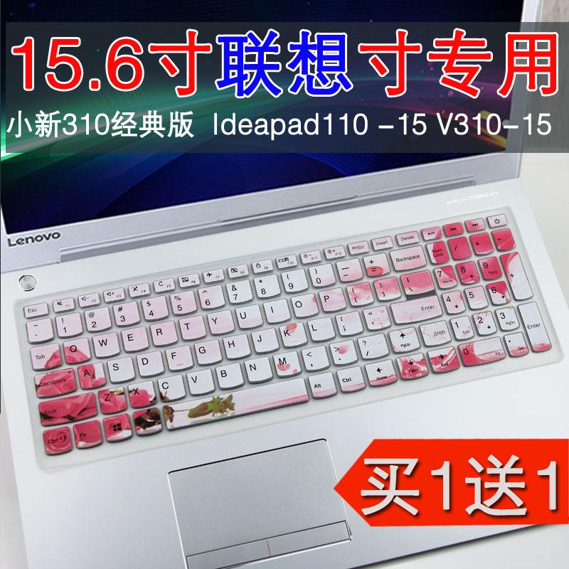 联想 扬天V310-15IKB 15.6英寸笔记本电脑V110-15ISK键盘保护贴膜