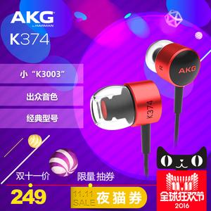 双11预告:AKG 爱科技 K374 入耳式耳机