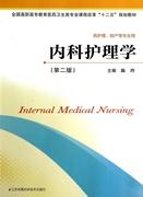 內科護理學(供護理助產等專業用第2版全國高職高專教育醫藥