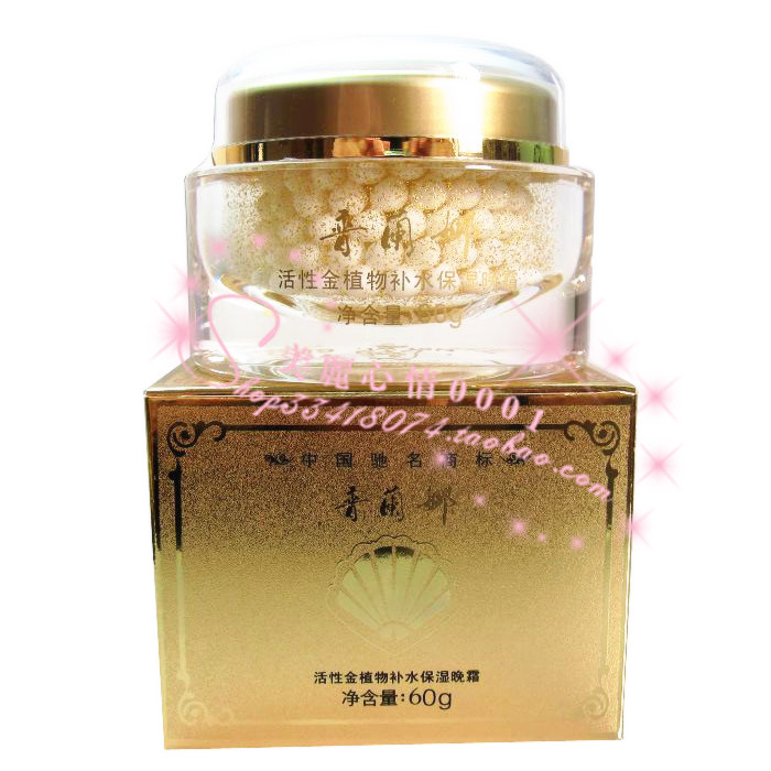 Тони Plana растений активных золото увлажняющий ночной крем «синий Корона репутацию магазин * доброй воли» Покупка 100 юаней
