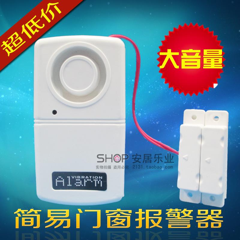 第二代超响门磁报警器门窗报警器家用防盗器安防盗开窗开门警报器