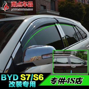 BYD S6 S7 Don modified pieces dedicated eyebrow rain rain rain shield eyebrow injection belt buckle byds6 highlight bar