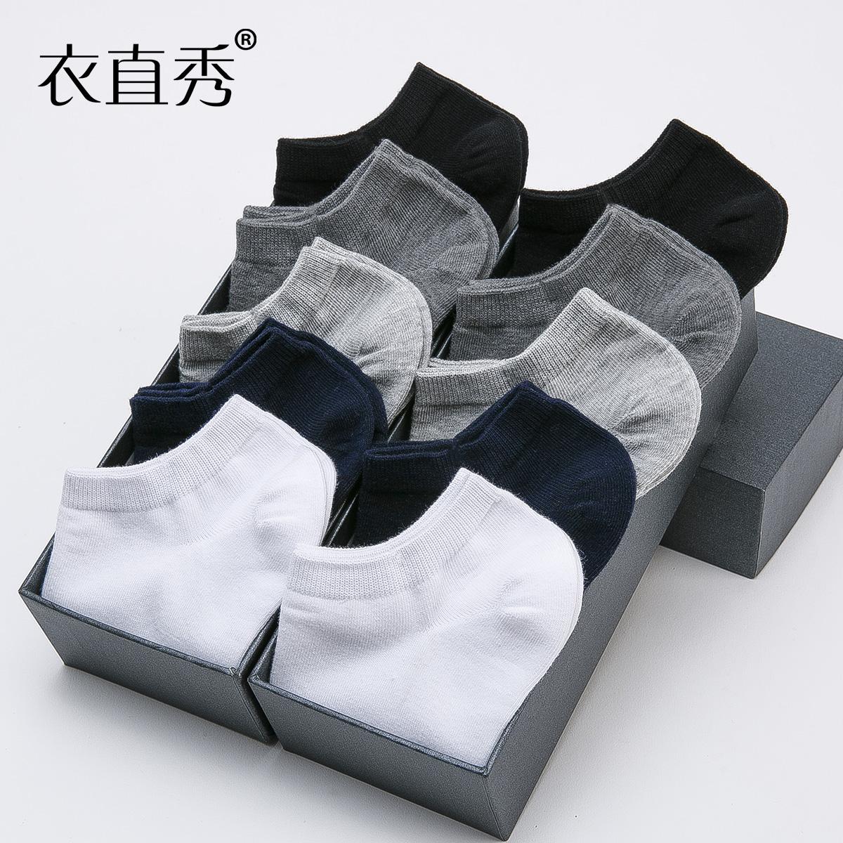 袜子男短袜夏季薄款纯棉男袜防臭吸汗运动袜低帮浅口隐形男士船袜