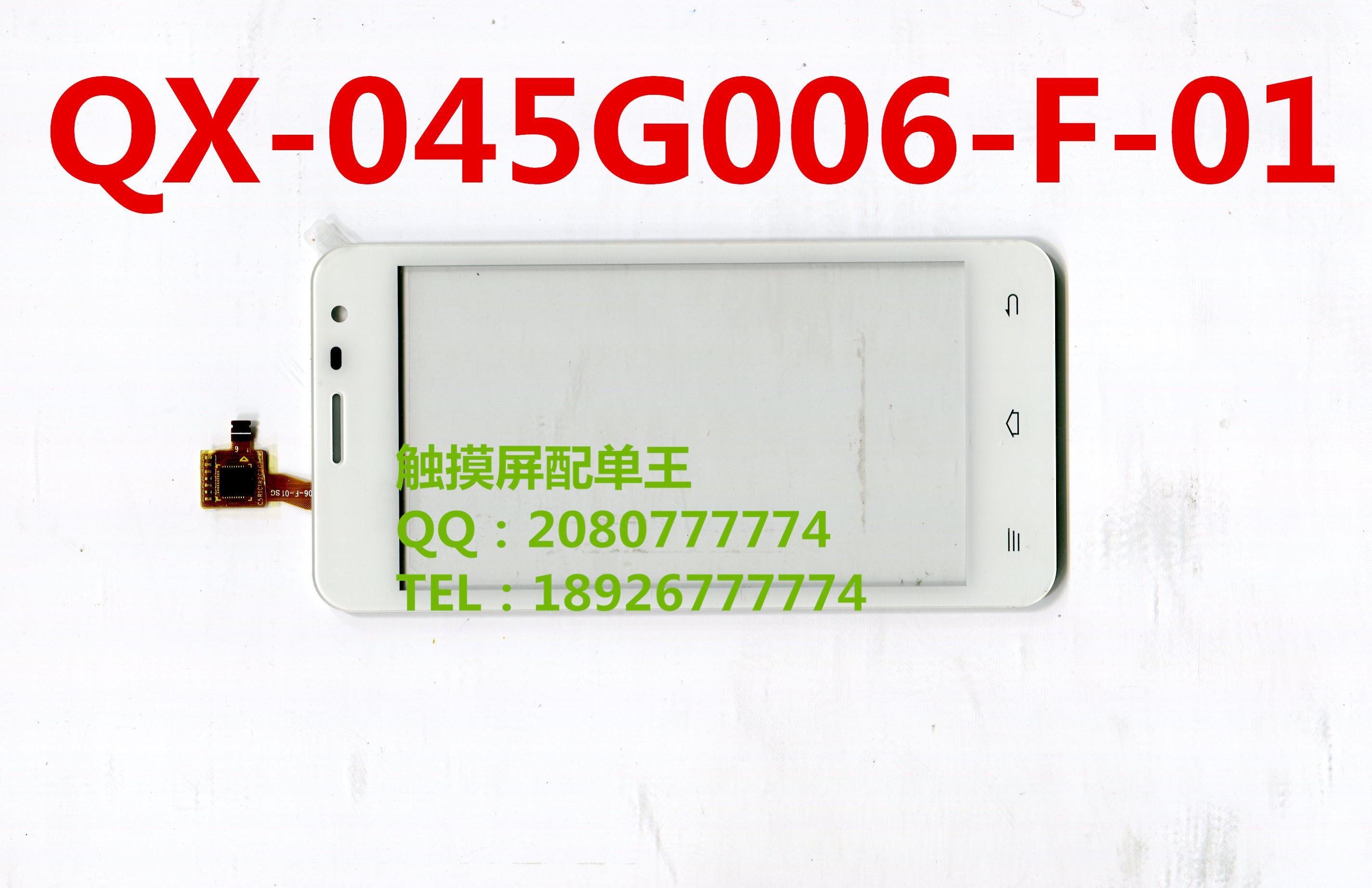 Применяется для внутренних QX - 045G F-006-01 сенсорный экран сенсорный экран почерк экрана экран емкостный сенсорный экран