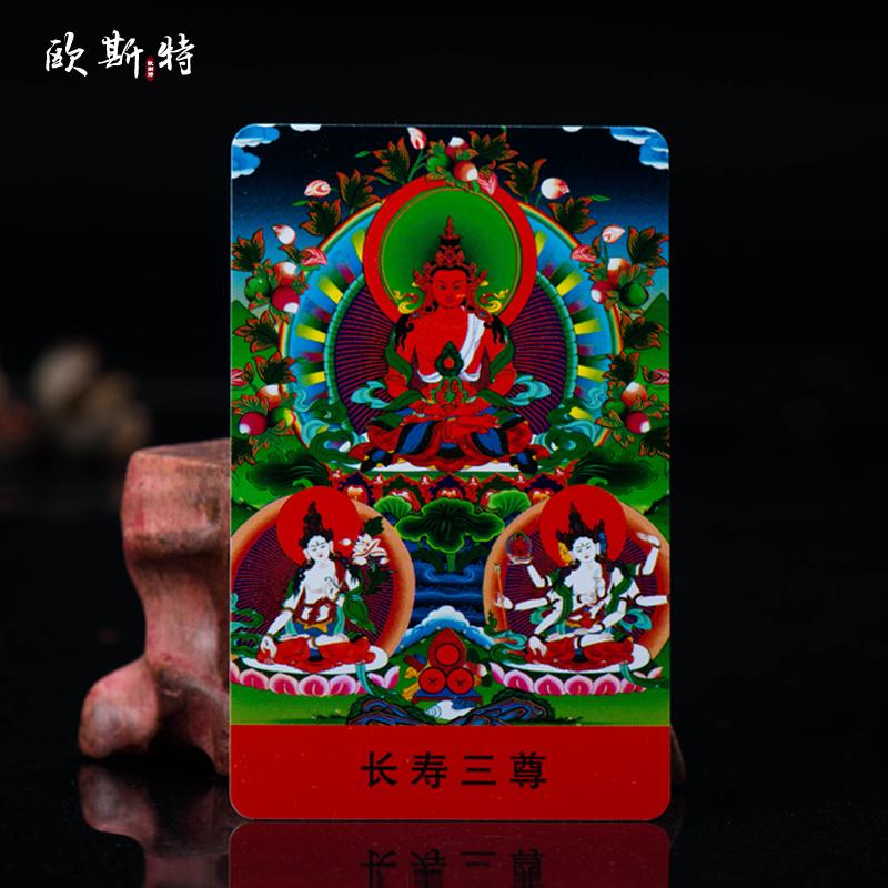 佛卡 西藏佛教用品 装藏族随身佛卡佛牌 长寿三尊 佛像小唐卡