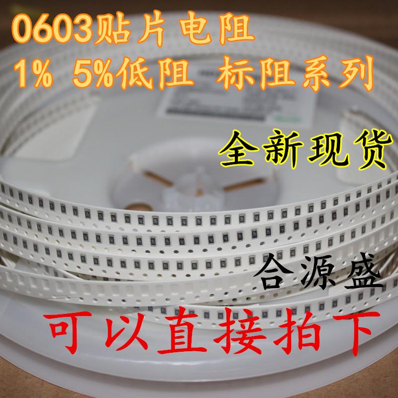 0603贴片电阻 24R  5% (5000只/盘 12元)