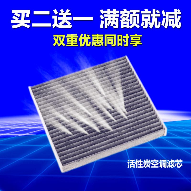 适配长城腾翼C30凌傲C20R哈弗H1风神A30 AX3空调滤芯滤清器空气格