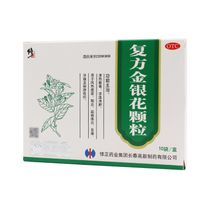 Correction of compound Honeysuckle granules 10 bags of cold pharyngitis tonsillitis Clear Fire granule