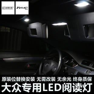 Volkswagen Golf 6 high 7 high 5 GTI R36 R20 Golf Travel Edition dedicated LED reading light
