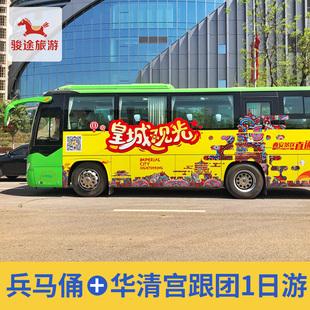 【皇城观光】西安旅游兵马俑华清宫景区跟团一日游纯玩送青曲社HD