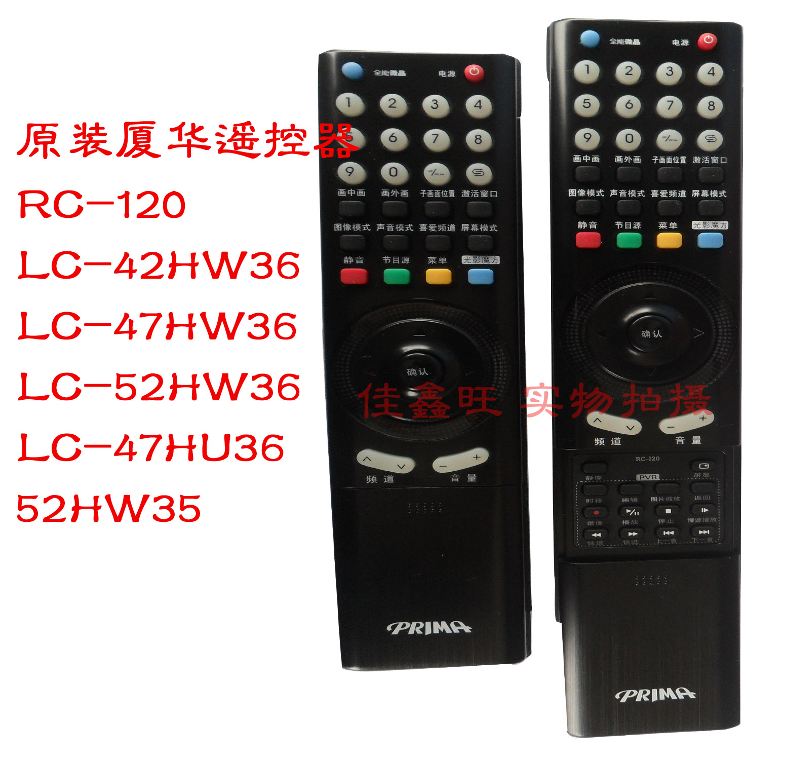 原厂夏华厦华遥控器RC-I20 RC-120(LC-42HW36\47HW36\52HW35)