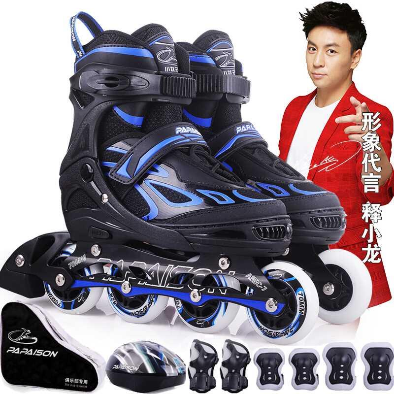 小状元 溜冰鞋 成人套装男女直排轮滑冰鞋 儿童宝宝旱冰鞋轮滑鞋