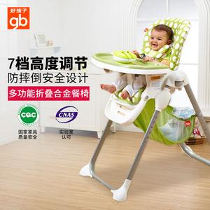 好孩子goodbaby多功能儿童餐椅可折叠婴儿餐椅宝宝吃饭餐桌座椅