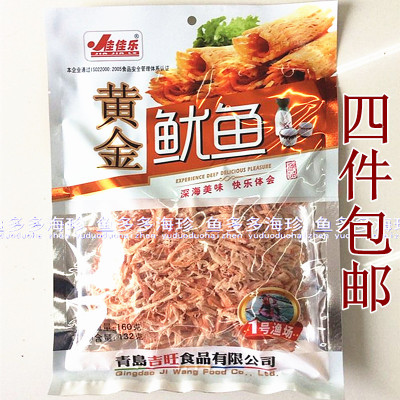 佳佳乐黄金鱿鱼丝 青岛特产黄金鱿鱼 青岛海产品鱿鱼丝 四件包邮
