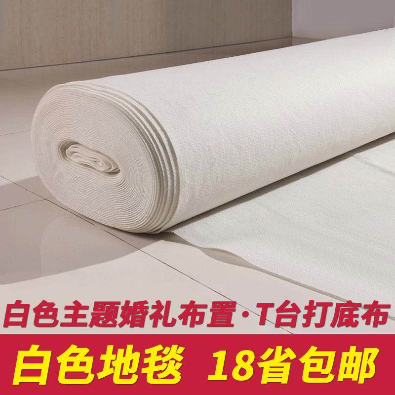 白色地毯婚慶 白色無紡布 結婚用佈置背景 一次性地毯 白地毯白色