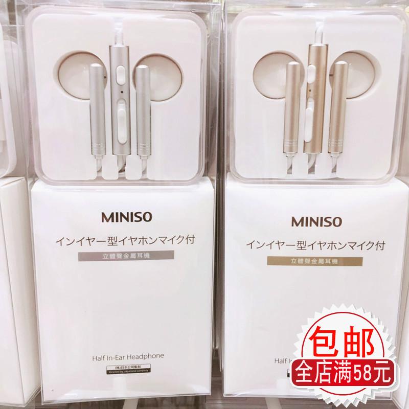 Имя создать отличный продукт япония MINISO высокое качество провод с пшеницей наушники половина ухо может пройти слова яблоко эндрюс общий