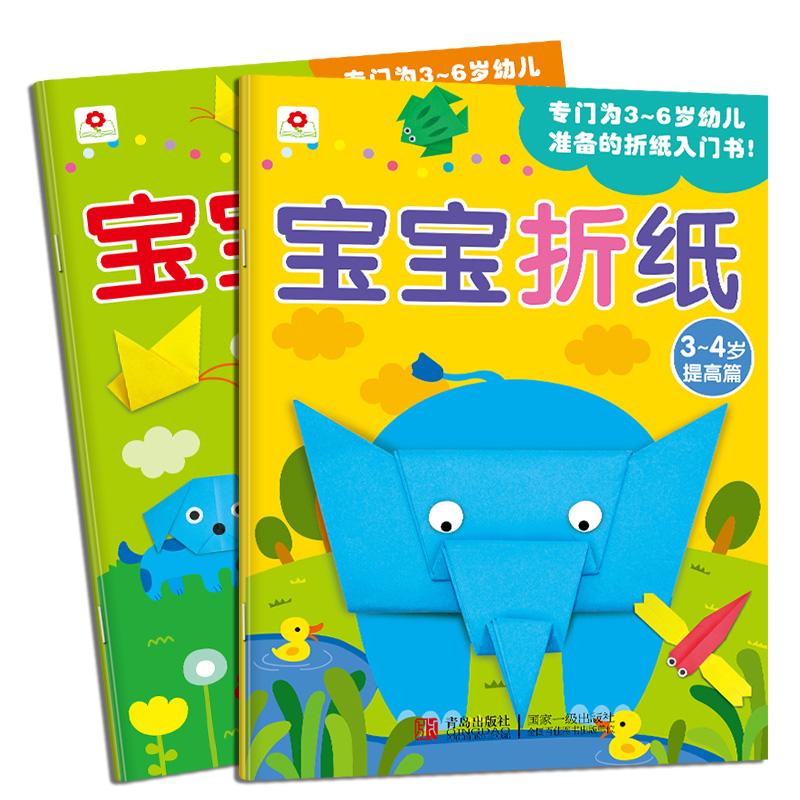 小红花全套2册 宝宝折纸3~4岁提高篇+基础 专门为3-6岁幼儿准备的折纸入门 宝宝全脑智力开发益智游戏图书籍 儿童学前动手手工读物