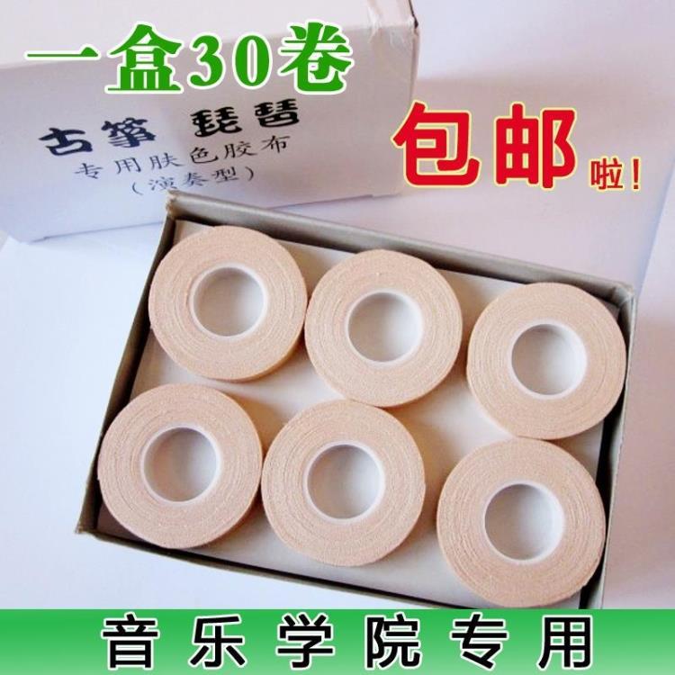 Древний чжэн (гусли) лента защита от аллергии защита палец устьице воздухопроницаемый лента играя использование древний чжэн (гусли) лента / лютня лента