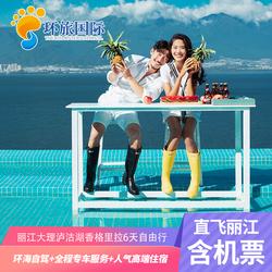 直飞丽江云南6天5晚包车自由行大理泸沽湖旅游玉龙雪山纯玩含机票