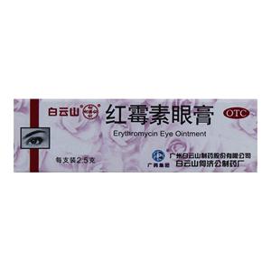 何济公 红霉素眼膏 2.5g*1支/盒