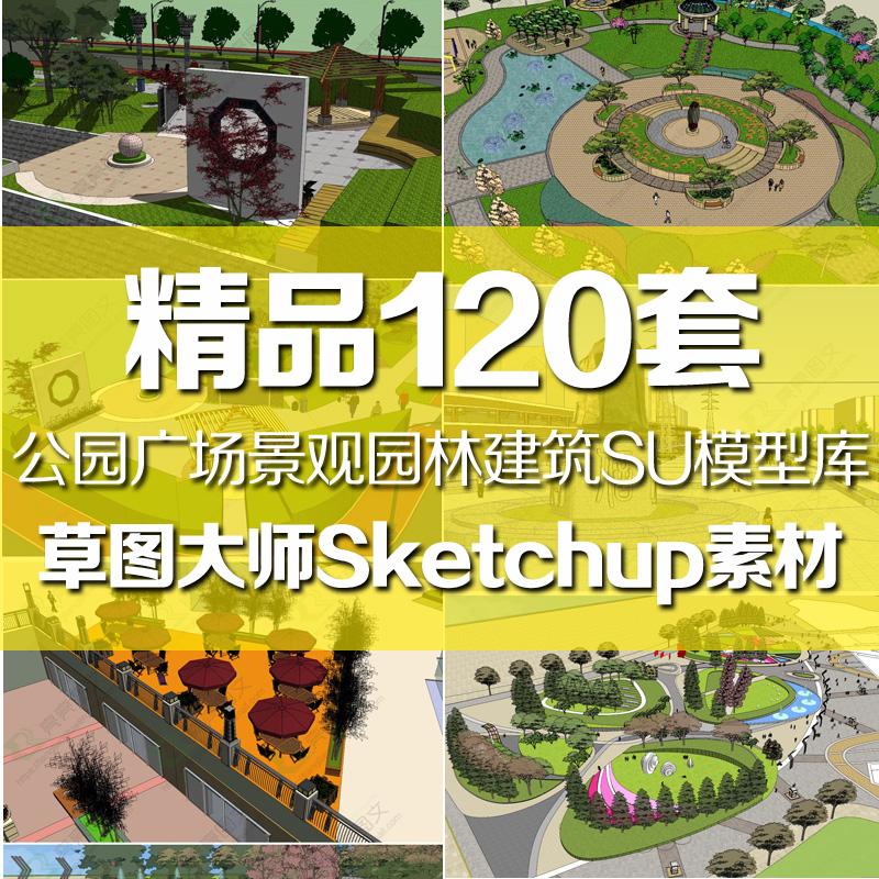 SU модель материал склад трава инжир мастер Sketchup парк площадь сад лес пейзаж здание на открытом воздухе дизайн модель