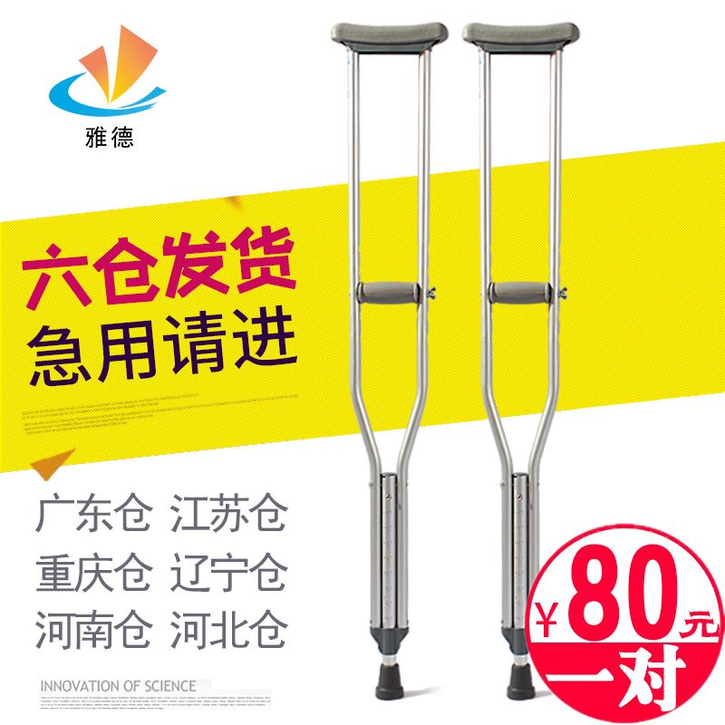 Элегантный мораль поворот палка медицинская поворот Zhang подмышка костыль двойной поворот кость сложить для взрослых скольжение высота настроить для установки восемь тростник рука