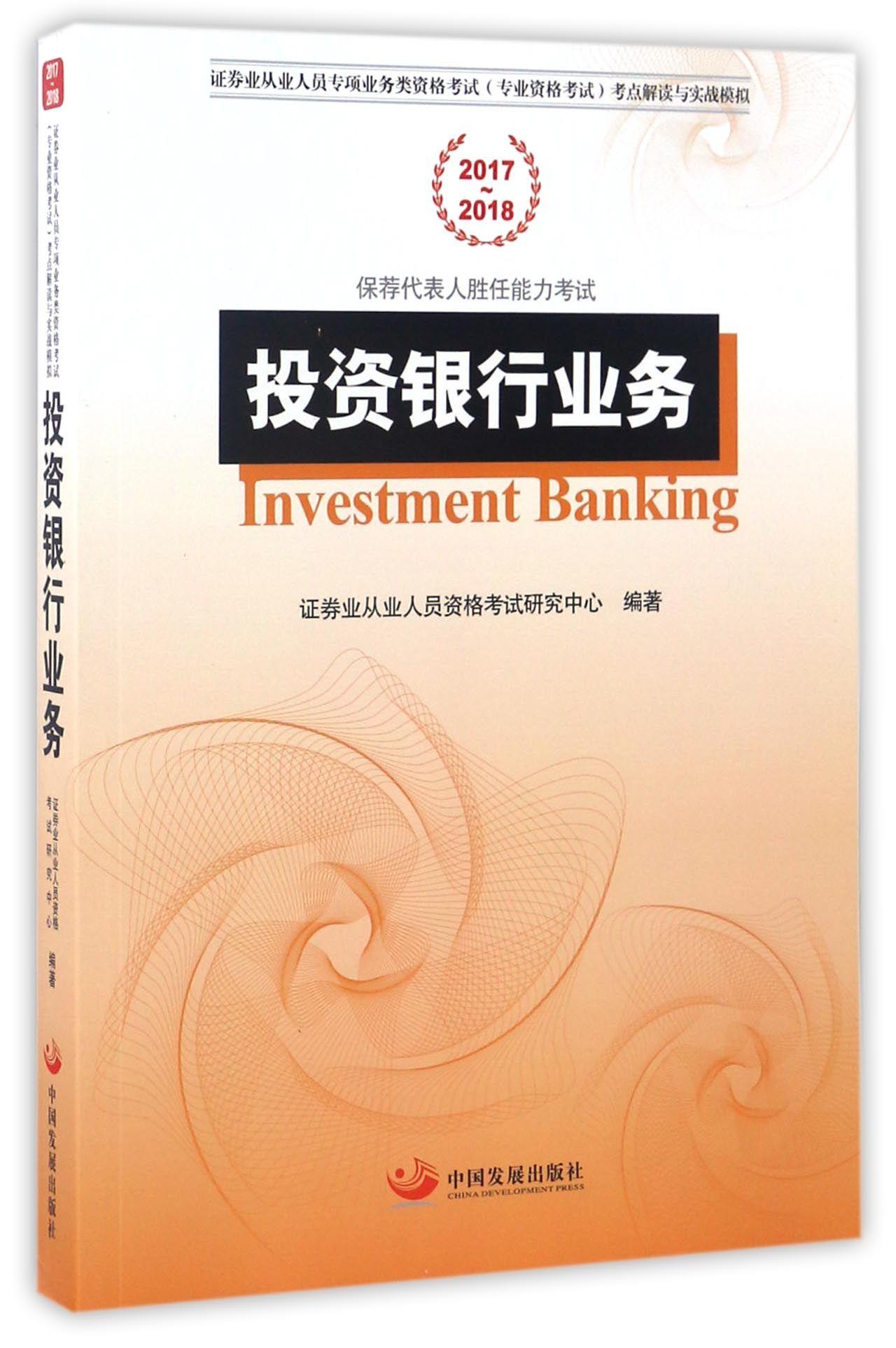 投资银行业务 20172018证券业从业人员专项业务类资格考试 专业资格考试  证券业从业人员资格考试研究中 中国发展出版社 97875177