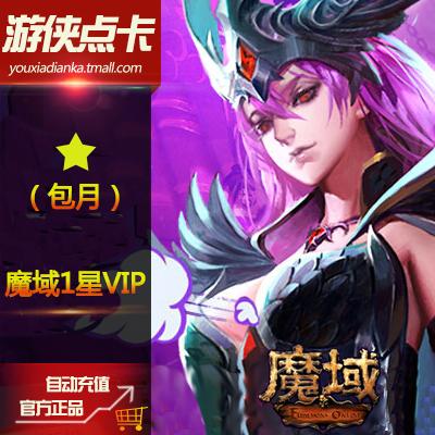 网龙魔域1星VIP包月 魔域VIP一星包月 魔域VIP1星包月 自动充值