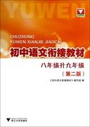 初中語文銜接教材(第2版8年級升9年級) 博庫網