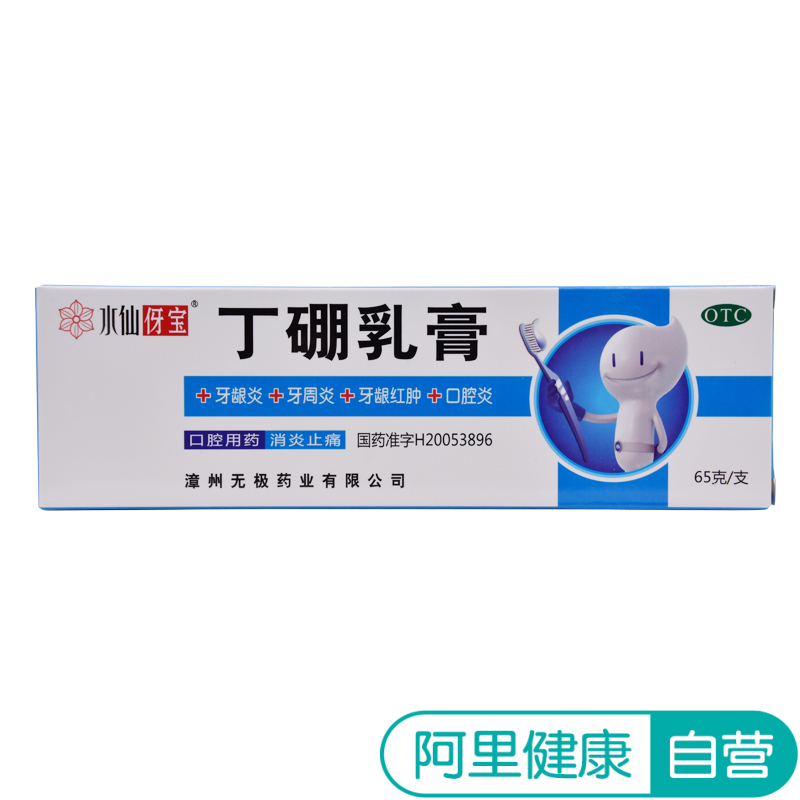 Нарцисс звон бор молоко крем 65g*1 филиал / коробка ликвидировать воспаление только боль зуб жевательная резинка раздутый боль из клыков жевательная резинка воспаление зуб неделю воспаление зубная паста