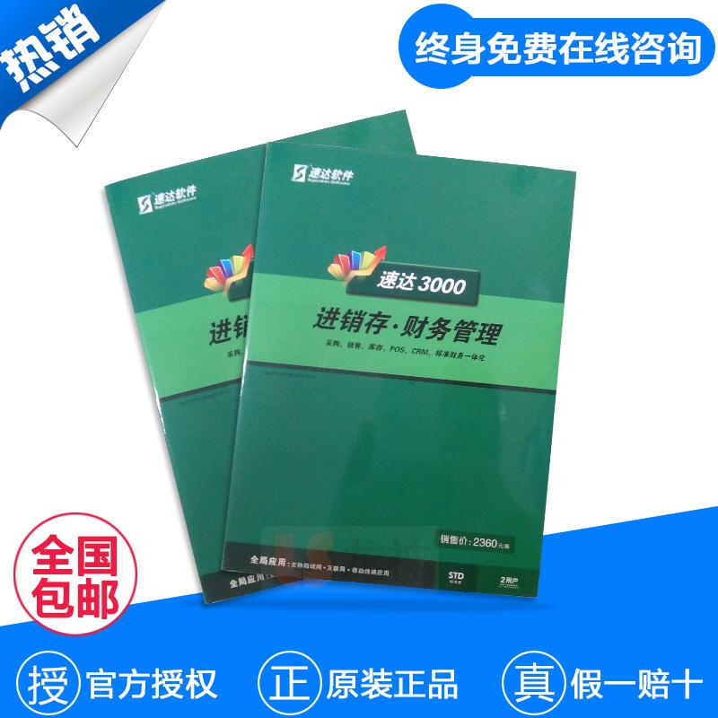 速达进销存财务管理软件  速达3000G-STD标准版 速达3000-STD软件