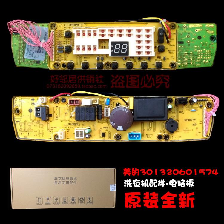 原装配件美的小天鹅洗衣机主板电脑板TB70-2188DG(S 30132060157