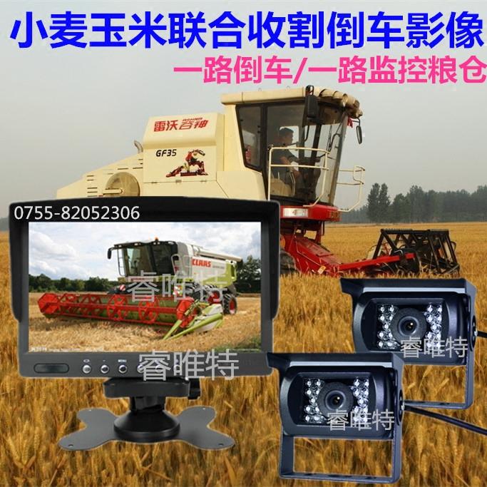 玉米联合收割机倒车影像系统视频12v24v双画面监控高清夜视摄像头
