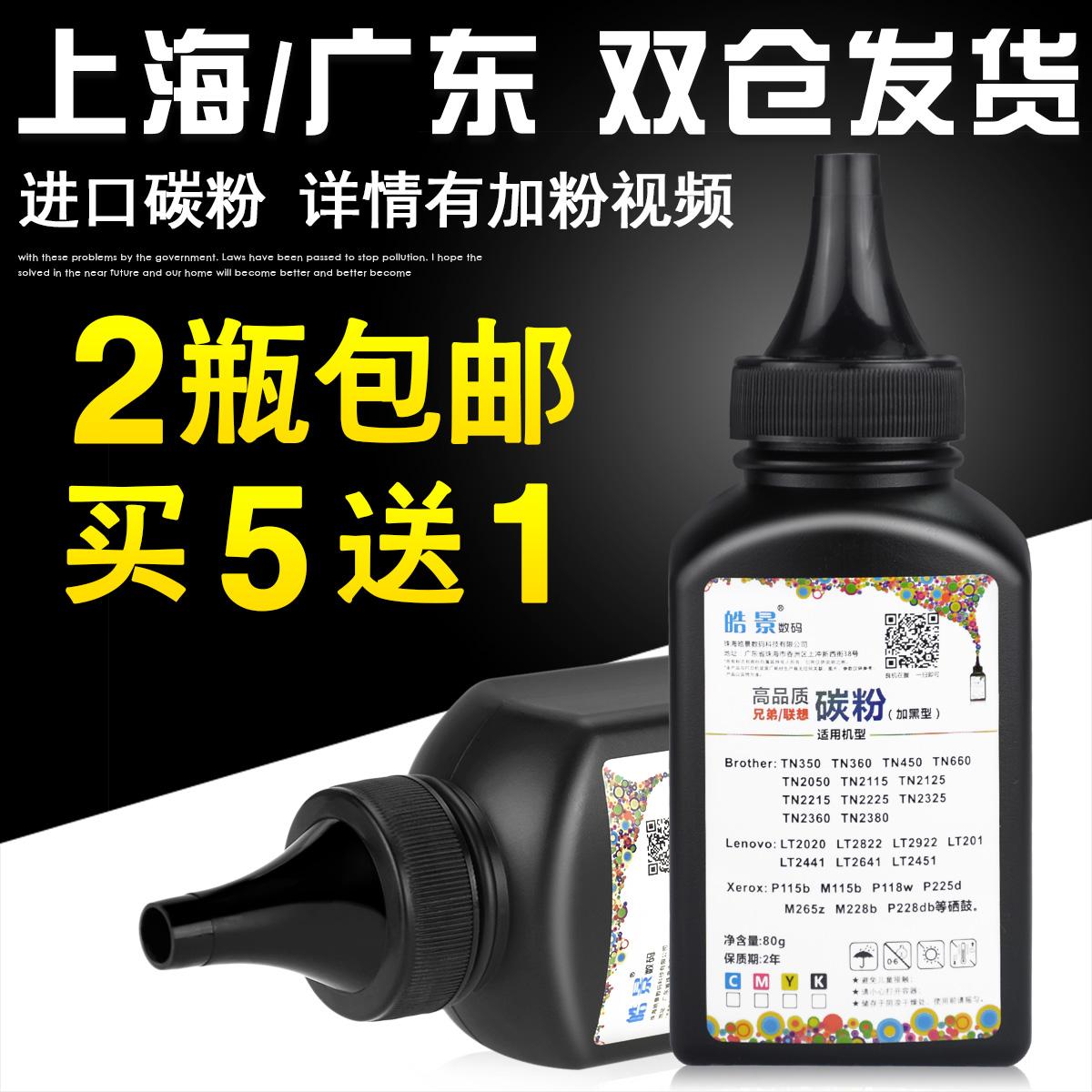 适用兄弟TN2360 TN2380 HL-L2320D MFC-L2700DW L2740D粉盒碳粉