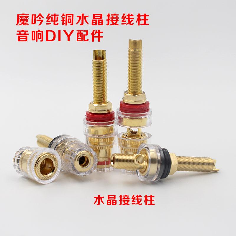 美国MVS魔吟大号音箱功放接线柱音响接线端子 纯铜水晶长款接线柱
