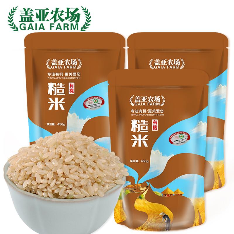 ~天貓超市~蓋亞農場有機糙米1.35kg 三包裝 東北雜糧有機糙米