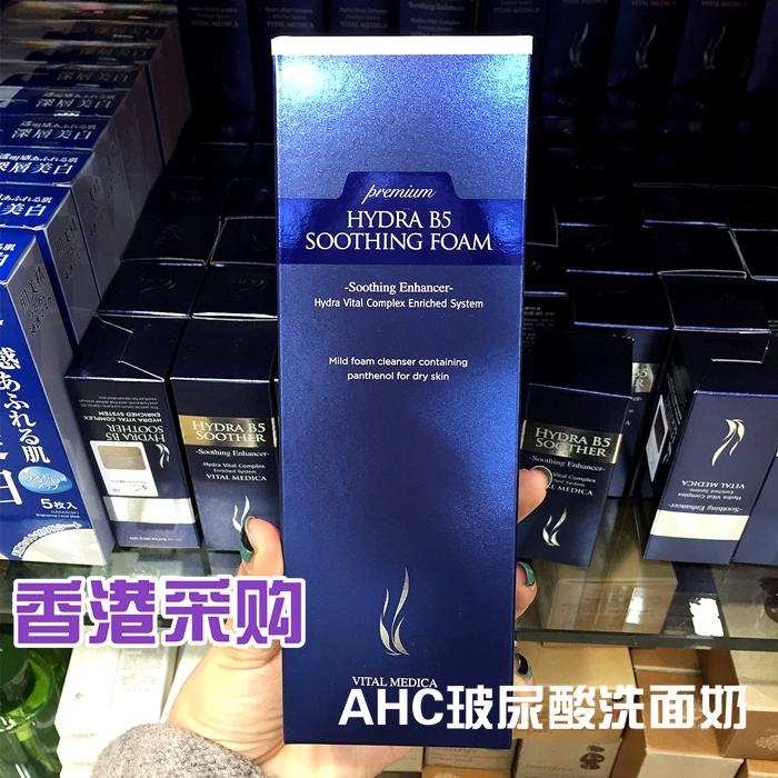 香港七七 韩国AHC玻尿酸B5洗面奶 深层清洁毛孔控油洁面乳180ml