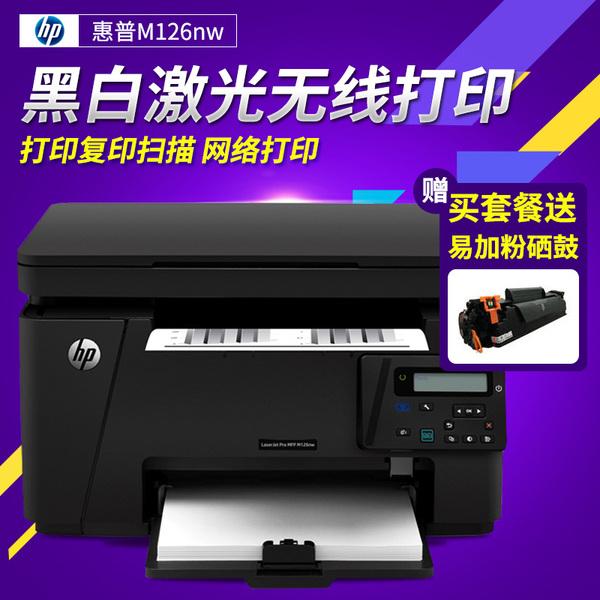 惠普/HP M126nw无线WIFI激光打印机一体机多功能家用办公A4复印机