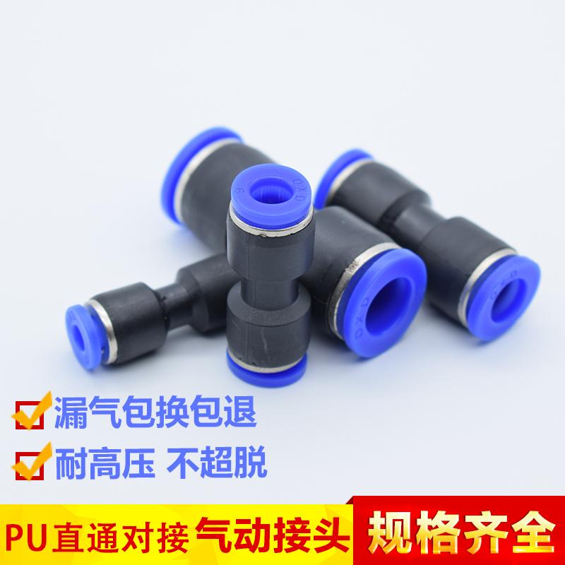 气管接头快插快速接头PU直通对接PU-46810气动接头黑色塑料接头